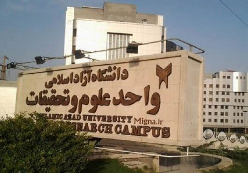 دانشگاه علوم تحقیقات
