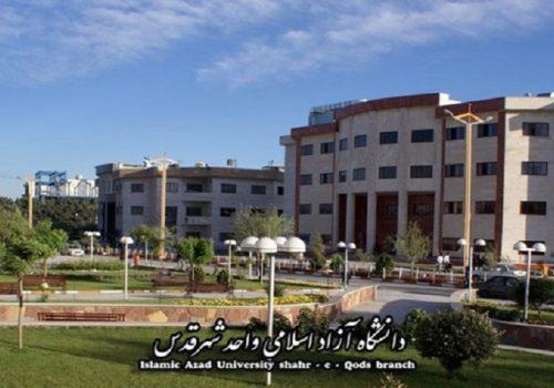 دانشگاه آزاد شهر قدس
