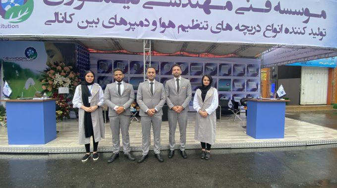 نمایشگاه تهویه و تاسیسات-تهران آبان 1398